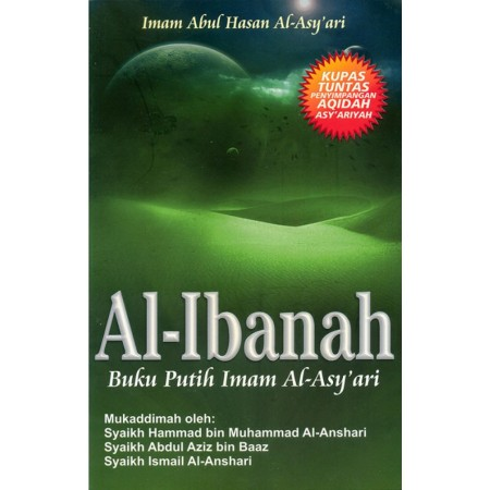 al_ibanah