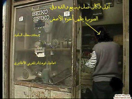 Kedai yang sama Syaikh bekerja bersama bapanya, lelaki dalam gambar adalah adik bongsunya