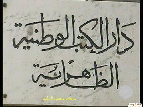 Maktabah Zhahiriyah di Dimasyq, perpustakaan yang sangat Syaikh cintai dan menghabiskan banyak masa hidupnya di sini. Kadangkala Syaikh menelaah buku di atas lantai, kadangkala di bilik yang dikhususkan untuk kegunaan beliau, kadangkala berdiri, kadangkala di tangga. Menurut anaknya Abdul Latif, Syaikh sering terlupa untuk makan.