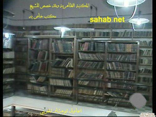 Perpustakaan Al-Zhahiriyah, di mana dikhaskan untuk Syaikh kawasan khusus untuk beliau rahimahullah