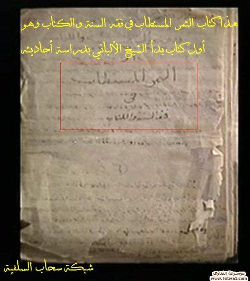 Ini adalah buku Al-Tsamaru Al-Mustathaab fi Fiqhi Al-Sunnah wal-Kitaab, buku pertama Syaikh mula menyemak dan mengesahkan hadis-hadis.