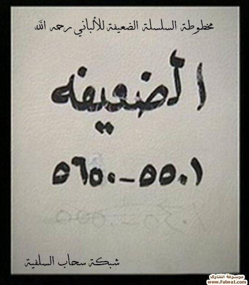 Makhtutah (Manuskrip) kitab Al-Silsilah Al-Da'ifah, Syaikh Al-Albani