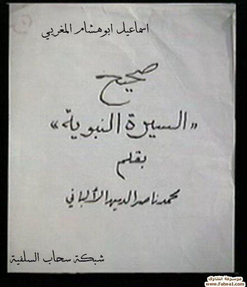Kulit buku beliau, Sahih Sirah Al-Nabawiyah