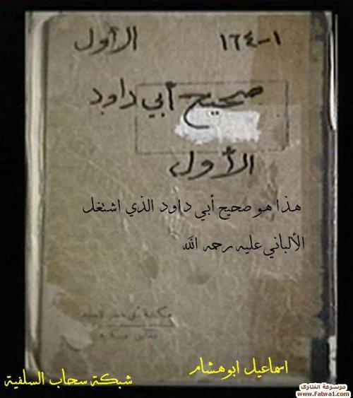 Kulit buku Sahih Abi Daud