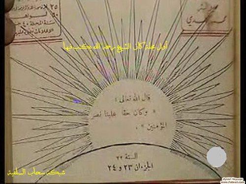 Majalah pertama yang Syaikh Albani menulis di dalamnya, diterbitkan di Dimasyq.