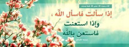 """Sabda Nabi sallallahu'alaihiwasallam, """"Apabila kamu meminta maka mintalah daripada Allah sahaja, dan apabila kamu memohon pertolongan maka mohonlah pertolongan Allah sahaja."""" (Sahih Al-Tirmizi)"""