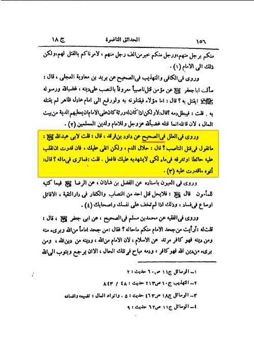 Image result for Fatwa-fatwa Ayahtullah Khomeni mutaah dengan kanak-kanak